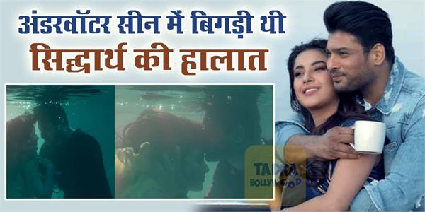 siddharth shukla situation deteriorated after shoot in underwater scene