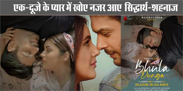 sidharth shukla shehnaz gill romantic music video will release on 24 march
