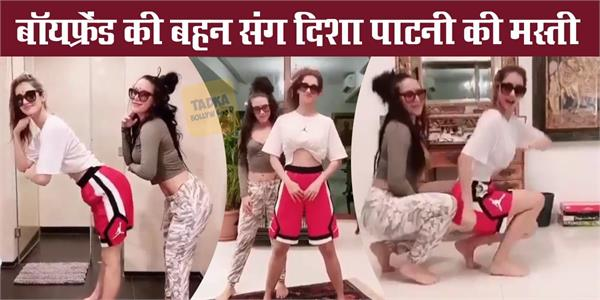 disha patani making tiktok video with boyfriend tiger shroof sister nin lockdown