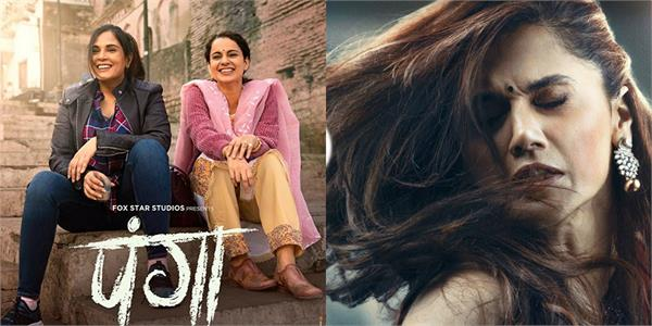 kangana ranaut panga to taapsee thappad 4 movies on international women day