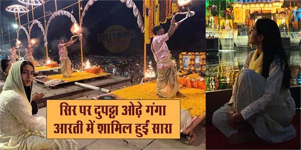 sara ali khan attends ganga arti during her varanasi visit