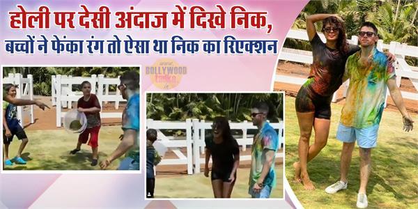 nick jonas enjoy desi holi celebration with wife priyanka chopra
