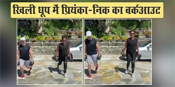 during lockdown priyanka chopra do workout with husband nick jonas
