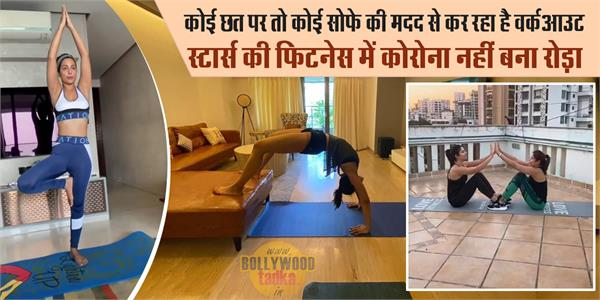 rakul preet singh hina khan jacqueline workout at home due to corona virus