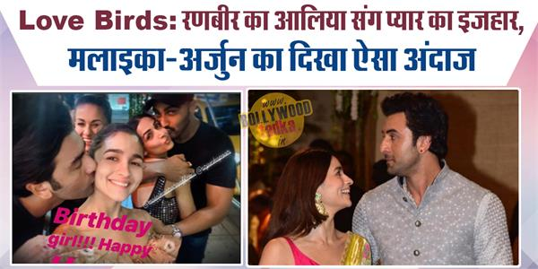 alia bhatt ranbir kapoor romantic picture viral on internet