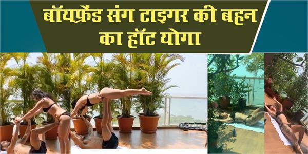 tiger shroff sister krishna shroff enjoying yoga with boyfriend
