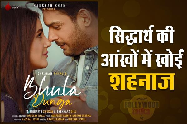 sidharth shukla and shehnaz gill song bhula dunga first look out