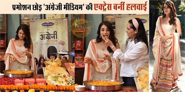 angrezi medium actress radhika madan make motichoor ladoo during promotion