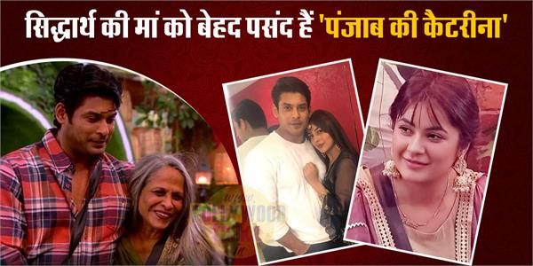 heena panchal reveals that sidharth shukla mom like shehnaz gill
