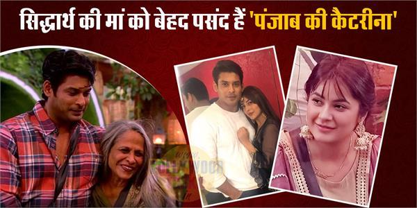 heena panchal reveals that sidharth shukla mom like shehnaz gill