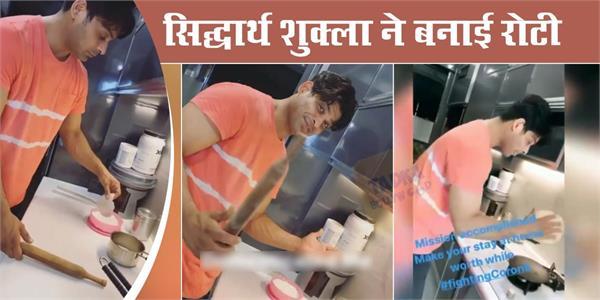 bigg boss winner sidharth shukla making roti at home during coronavirus lockdown