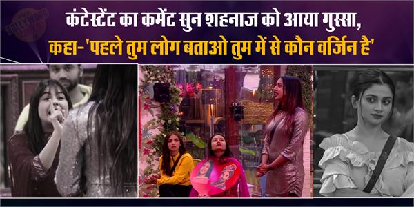 shehnaz gill gets angry on contestant in show mujhse shaadi karoge