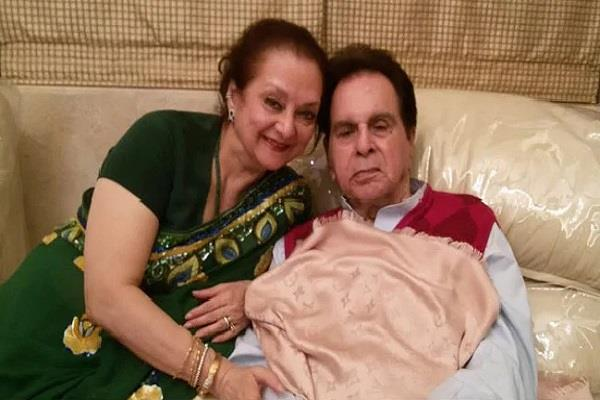 dilip kumar and saira banu in self quarantine during coronavirus