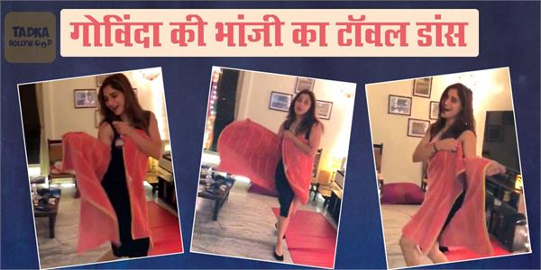 arti singh towel dance video viral on internet