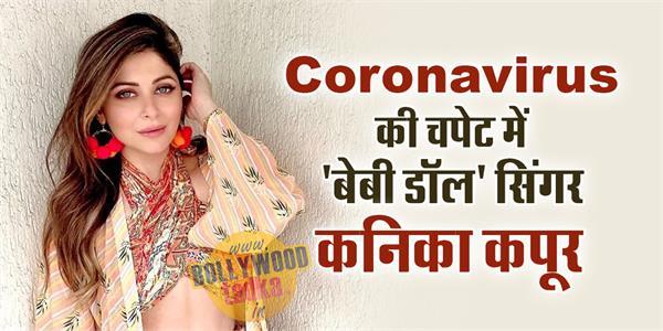 bollywood playback singer kanika kapoor tested corona positive