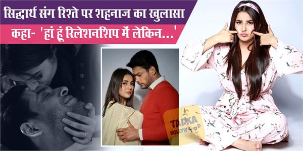 shehnaz kaur gill reaction on relationship with sidharth shukla
