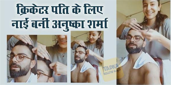 anushka sharma giving haircut to husband virat kohli in covid 19 quarantine time