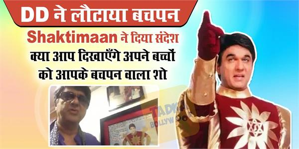 tv popular show shaktimaan re telecast on dd national