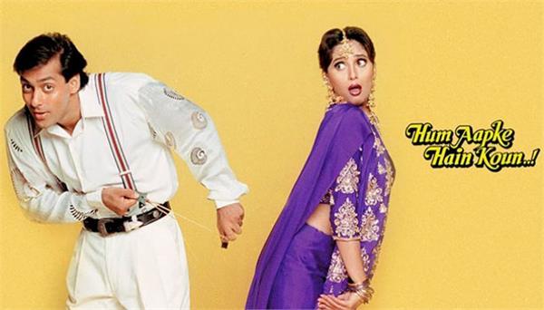 salman khan movie hum aapke hain kaun makes record of most watched film