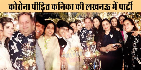 kanika kapoor party pictures viral on internet