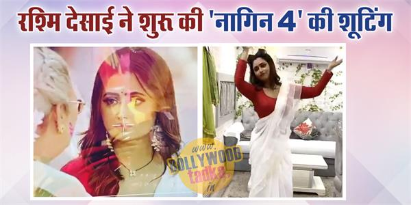 rashami desai starts ekta kapoor supernatural shows naagin 4 shooting