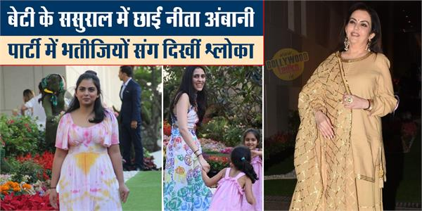shloka mehta attend isha ambani holi bash with mother in law nita