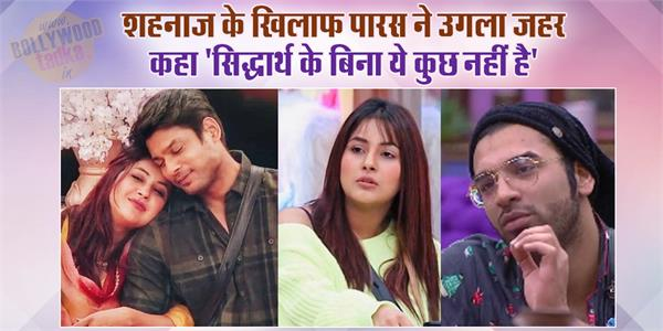paras chhbara again target shehnaz and said without sidharth she is nothing