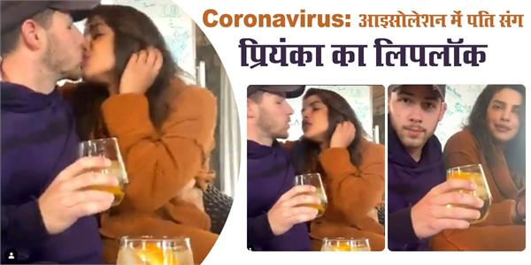 during isolation priyanka chopra get romantic with husband nick jonas