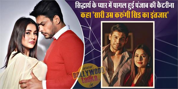 shehnaz gill said i will wait for sidharth shukla for whole life
