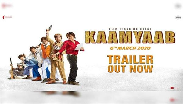 aamir khan congratulated the team on watching the trailer of the film kaamyaab