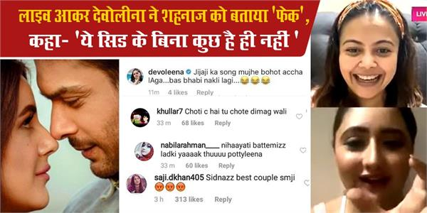 ugly fight between sidnaaz fans and devoleena bhattacharjee on social site