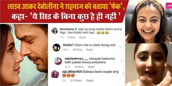 ugly fight between sidnaaz fans and devoleena bhattacharjee on social site
