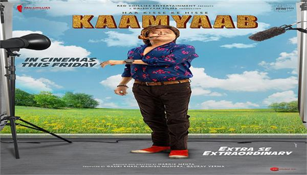 sanjay mishra starrer film kaamyaab new poster released
