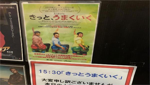 in japan a theater show 3 idiots as a last film