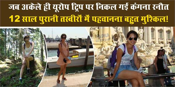 kangana ranaut throwback europe trip pictures goes viral on internet
