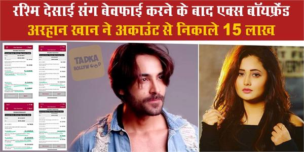 rashami desai reaction on arhaan khan transferred 15 lakh rupees