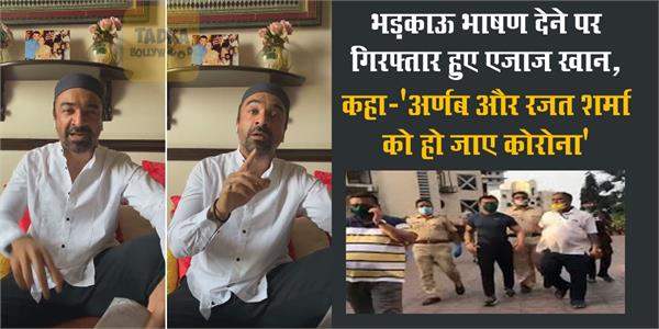ajaz khan arrested by police on charges of defamation and hate speech