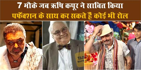rishi kapoor proved 7 time that he can do any kind of roles with perfection