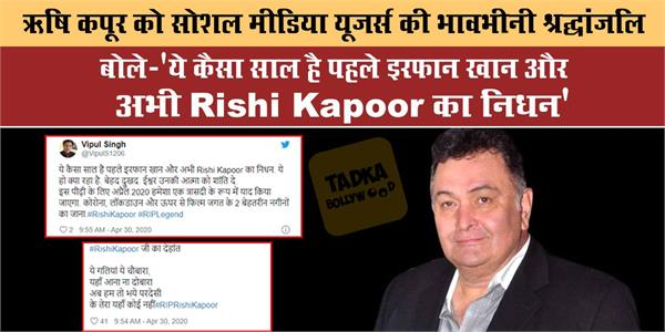 rishi kapoor passes away fans gives condolence to actor