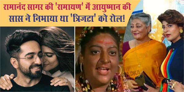 anita kashyap ayushman khurrana mother in law not played trijata in ramayan