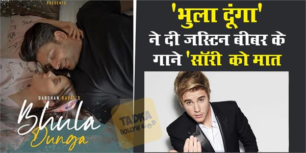 sidharth shehnaz bhula dunga defeats justin bieber song sorry on youtube