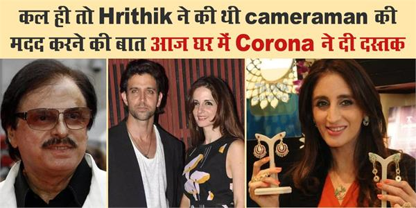 sanjay daughter and hrithik sister in law staff member covid 19 test positive