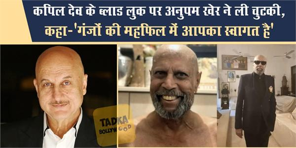anupam kher funny comment on kapil dev when he shaved his head