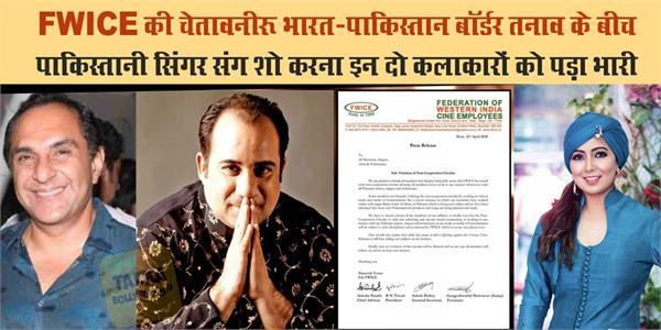 vijay arora harshdeep kaur concert with rahat fateh fwice issued warning notice