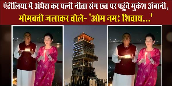 mukesh ambani nita lights diya to show unity in fight against coronavirus