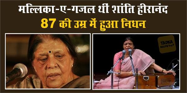 padma shri classical singer shanti hiranand passes away
