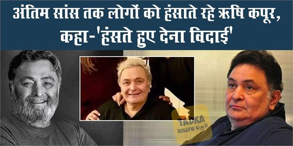 rishi kapoor dead and his family appeals to fans to respect the law