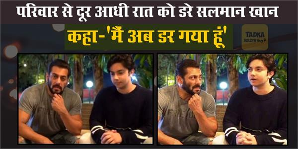 salman khan share video saying we are scared of coronavirus