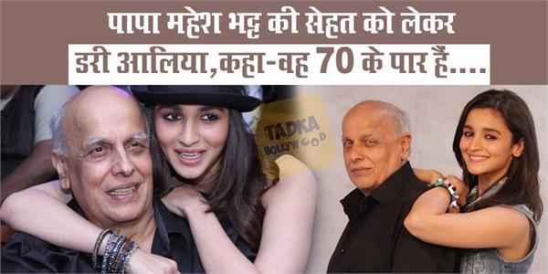 alia bhatt concerned about dad mahesh bhatt amid coronavirus
