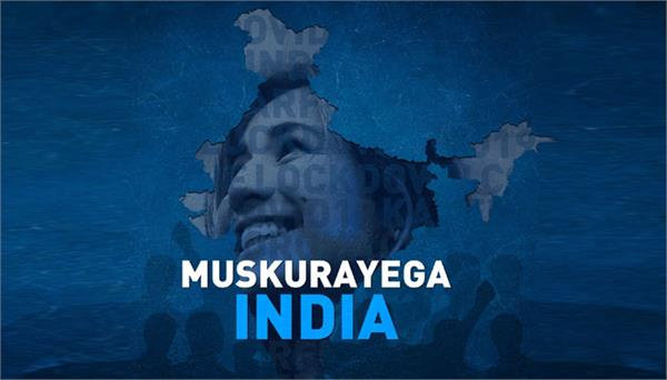 bollywood anthem muskurayega india released in lockdown